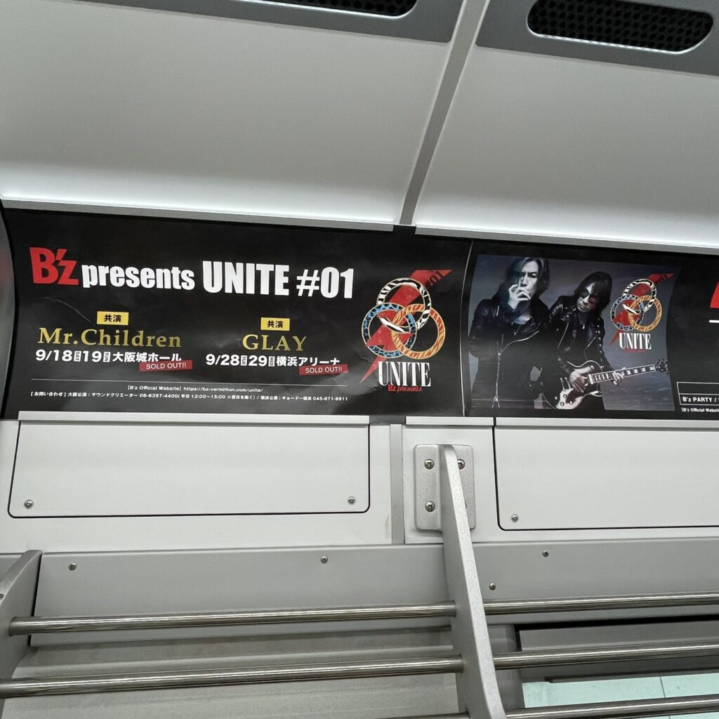 B'zが御堂筋線に掲出した『UNITE #01』のポスターの写真