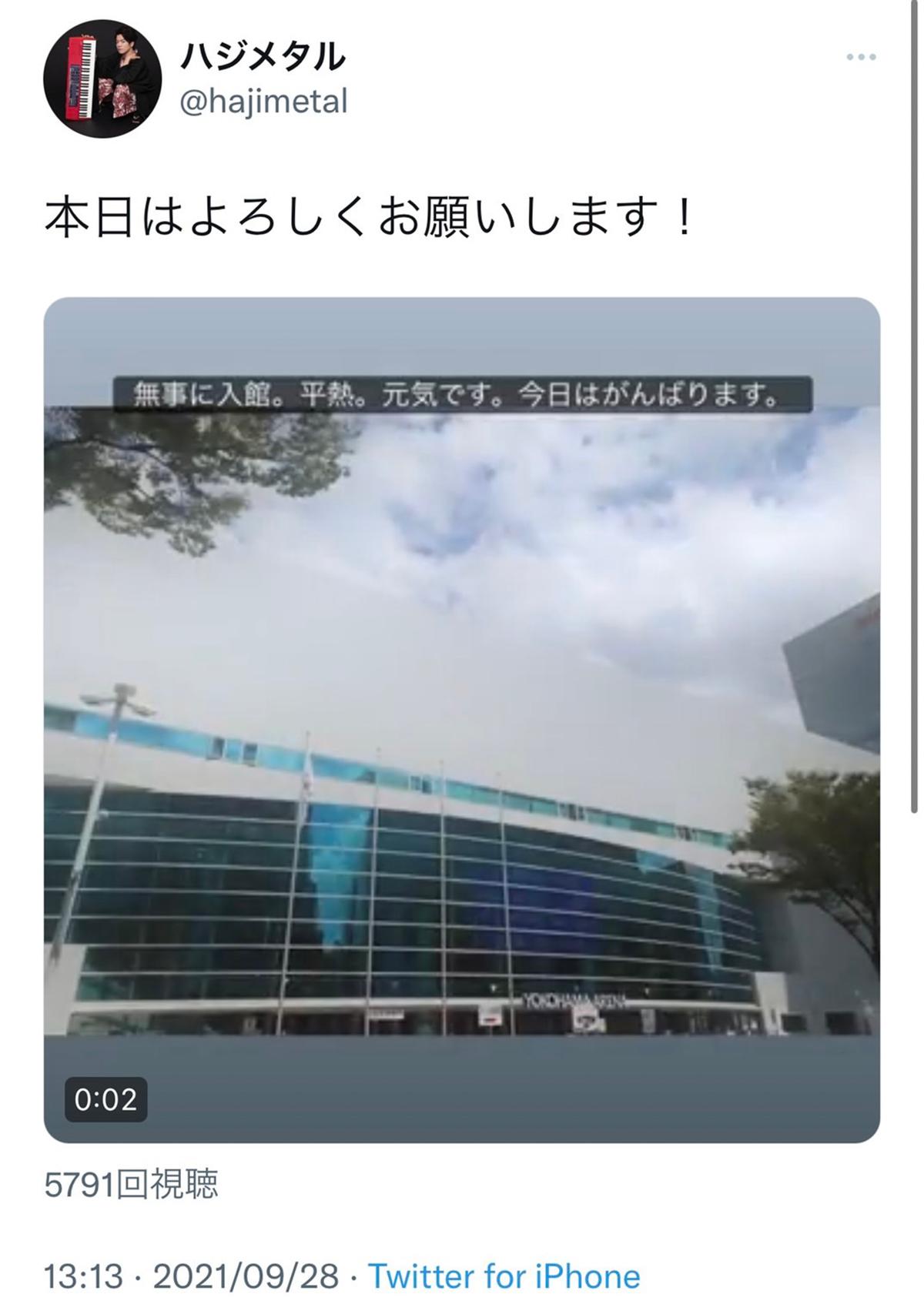 GLAYのサポートキーボード・ハジメタルの『B'z presents UNITE #01』横浜公演前の投稿画像