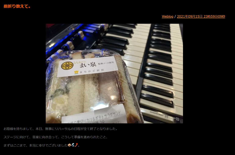 B'zが『UNITE #01』のリハーサルを終えたことを明かした川村ケンのブログ記事の画像