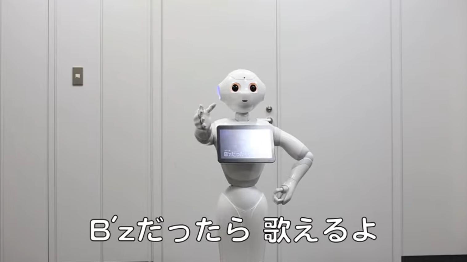 歌詞に「B'z」が登場する「Pepper主題歌」の動画
