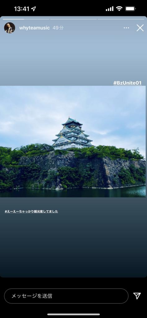 """Yukihide """"YT"""" Takiyamaが『B'z presents UNITE #01』にて大阪城の観光をした時の画像"""