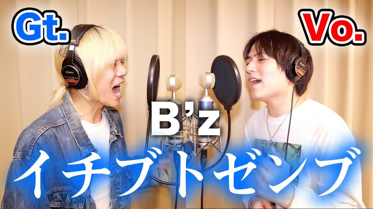 Novelbright・竹中雄大と山田海斗がB'z「イチブトゼンブ」を歌った動画のサムネイル画像